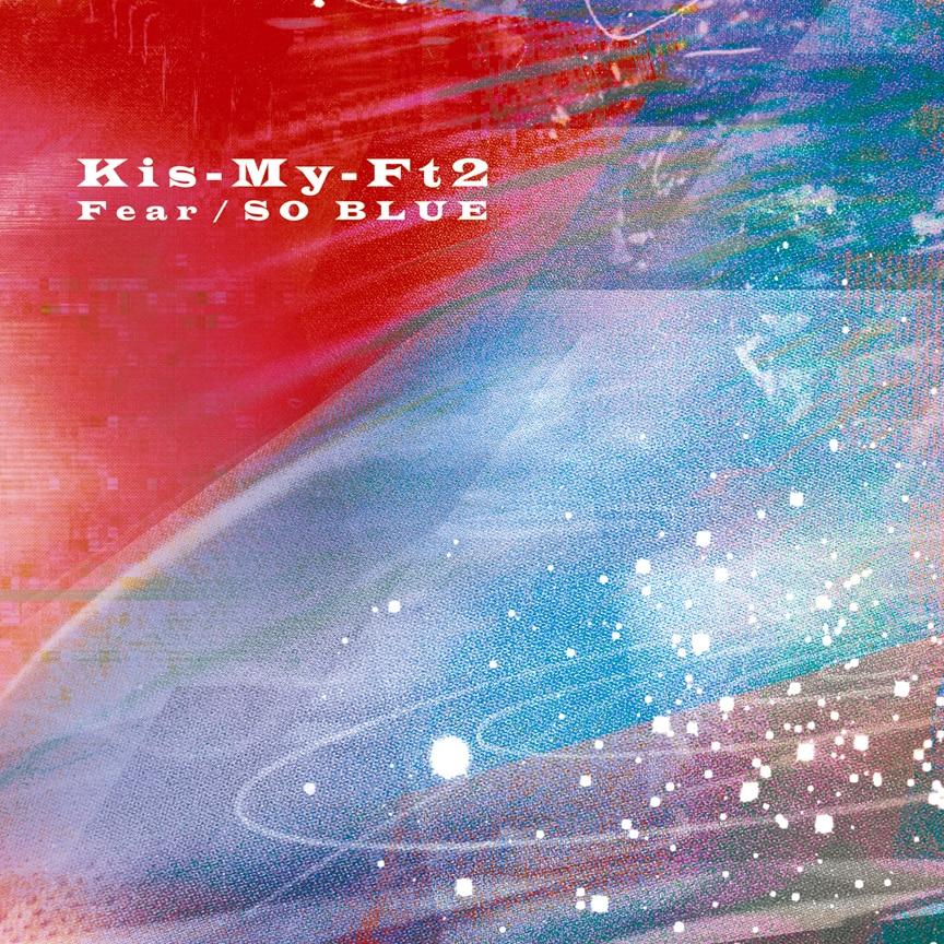 Kis-My-Ft2「Fear / SO BLUE」