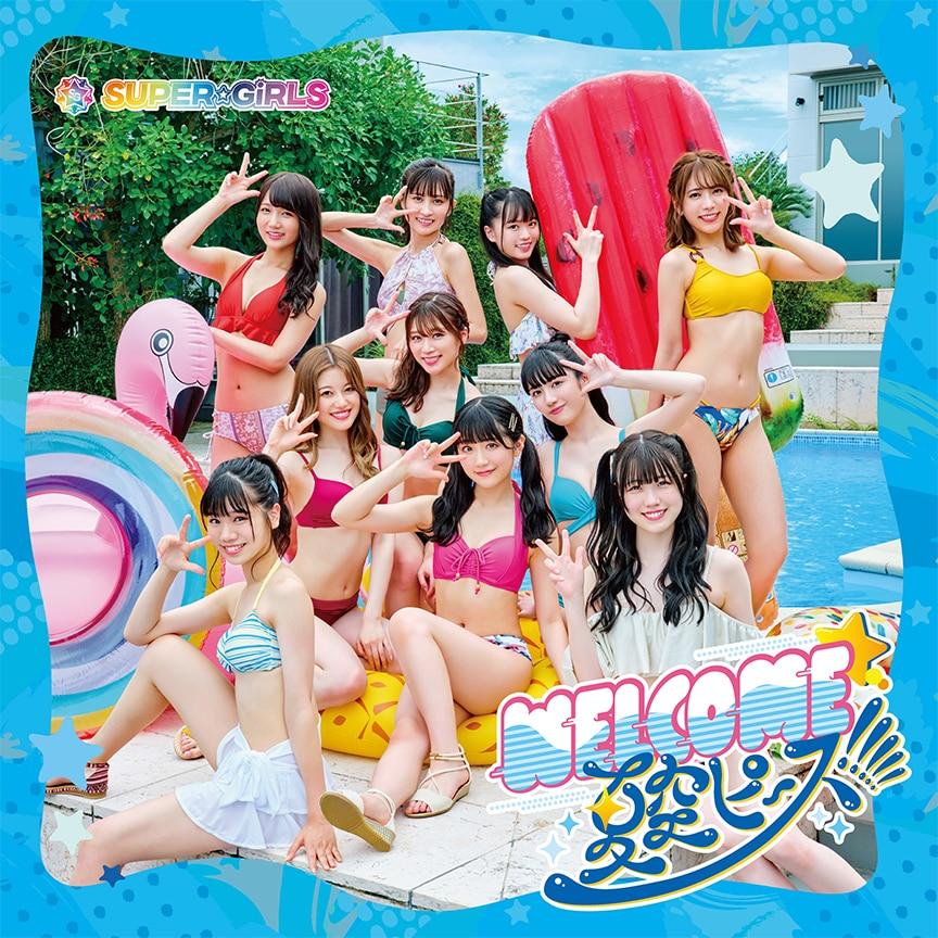 SUPER☆GiRLS「WELCOME☆夏空ピース!!!!!」