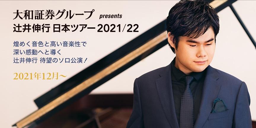 大和証券グループ presents 辻󠄀井伸行日本ツアー2021/22