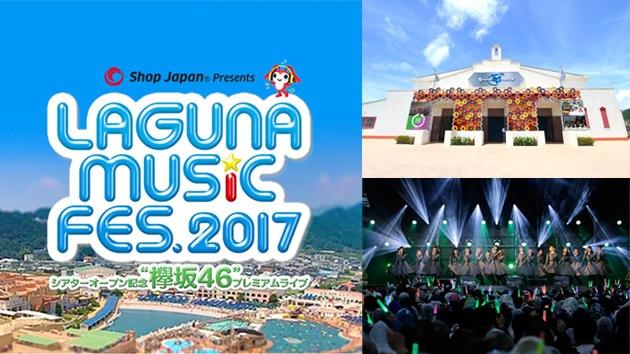 LAGUNA MUSIC FES.2017