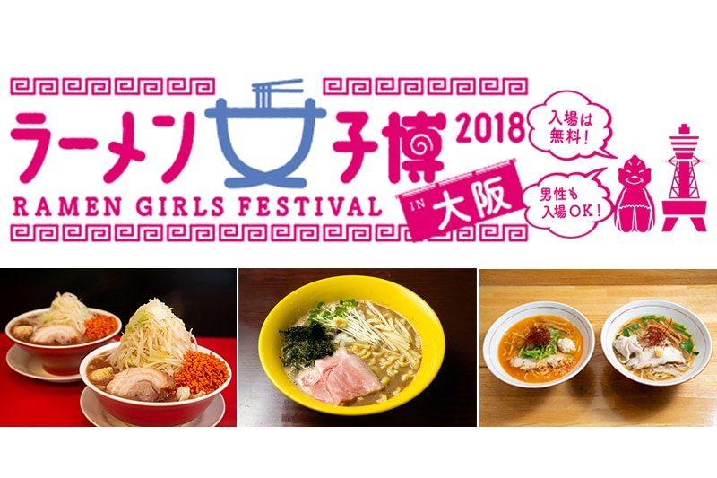 ラーメン女子博2018 IN 大阪