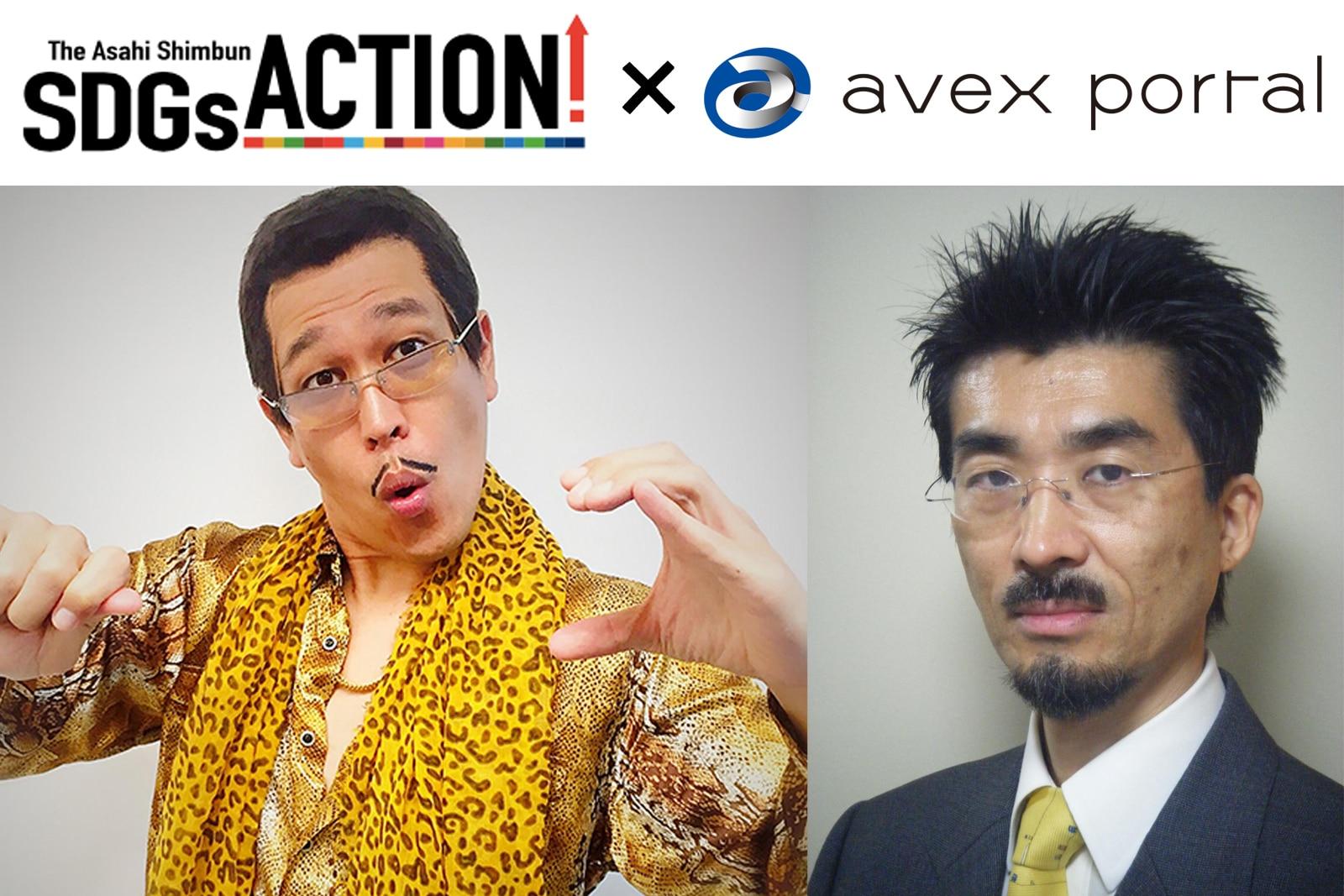 ピコ太郎、安田陽先生