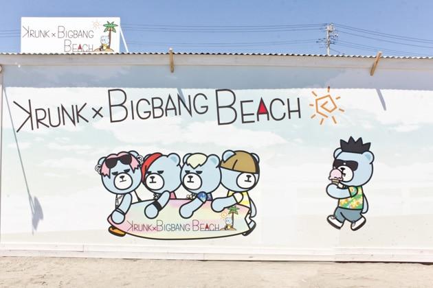 KRUNK×BIGBANG BEACH