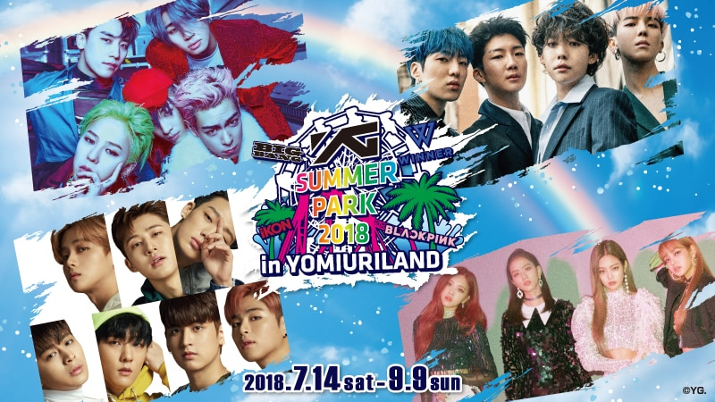 YG SUMMER PARK 2018 in YOMIURILAND