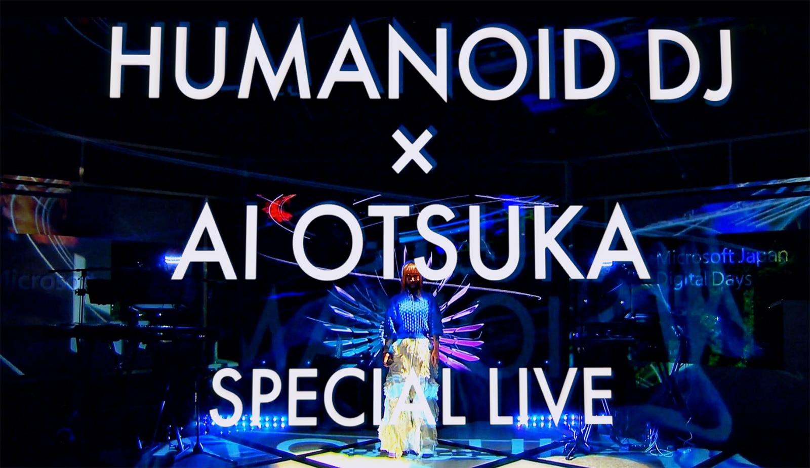 HUMANOID DJ ×大塚 愛