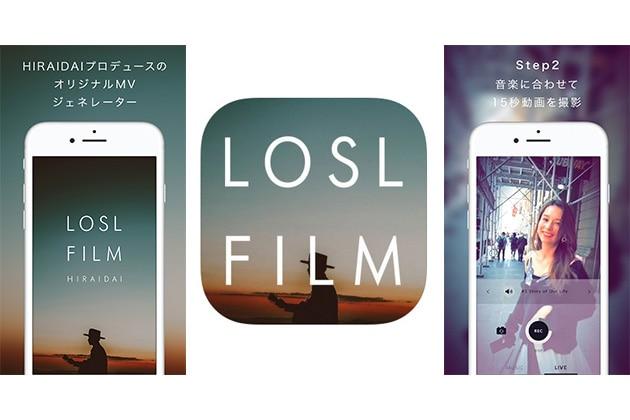 """平井 大オフィシャル動画投稿アプリ""""LOSL FILM"""""""