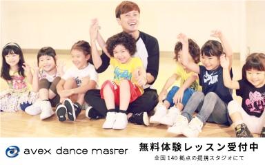 エイベックス・ダンスマスター